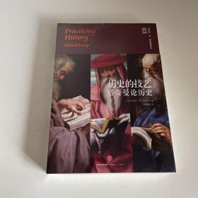 巴巴拉•W•塔奇曼作品03:历史的技艺:塔奇曼论历史