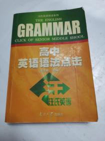 高中英语语法点击