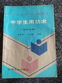 思维科学与学习诀窍 中学生用功术 (文科分册)