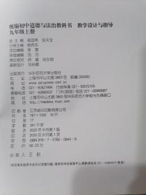 2020秋统编初中道德与法治教科书教学设计与指导 九年级 上册