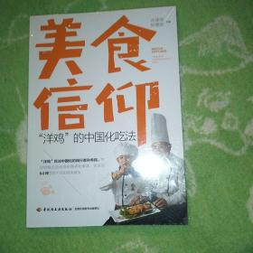 """美食信仰 : """"洋鸡""""的中国化吃法"""