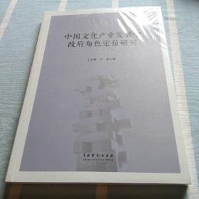 中国文化产业发展中政府角色定位研究
