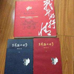 南京前线文工团研究3册合售:在前线的日子上下、战斗的抒情:前线文工团建团60周年