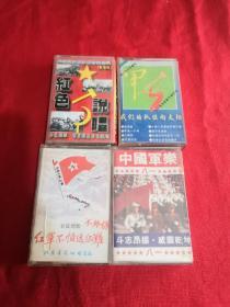 磁带 红色说唱,我们的队伍向太阳,红军不怕远征难,中国军乐(4盒合售)