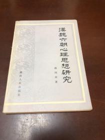 汉魏六朝心理思想研究