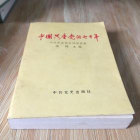中国共产党的七十年 无笔迹