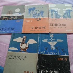 辽北文学1991年第1.2.3.4.5.期