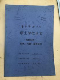 """""""角色失范"""":明代""""问题""""皇帝研究"""