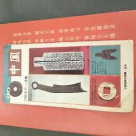 80中国古代の货币 日文【折叠页】