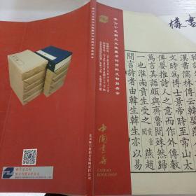 第65期大众收藏书刊资料文物拍卖会