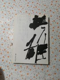 英雄(平装)-中国历届奥运冠军肖像作品集 有点脏,看图