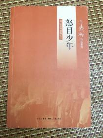 怒目少年:王鼎钧回忆录四部曲之二