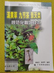 溪黄草 九节茶 景天类规范化栽培技术