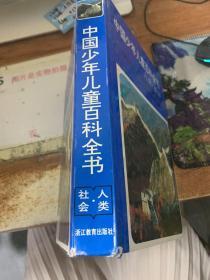 中国少年儿童百科全书.人类·社会   精装  16开 有破损