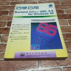 巧学巧用Borland C/C++ OWL 5.0 for Windows95