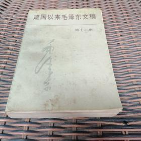 建国以来毛泽东文稿第十二册