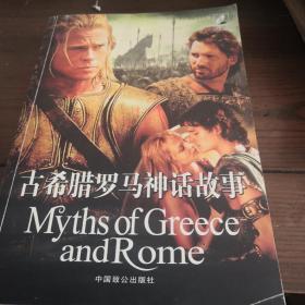 古希腊罗马神话故事