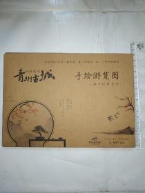 古城青州手绘游览图