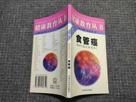 食管癌(健康教育丛书)