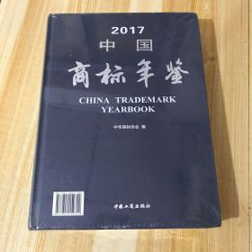 2017年中国商标年鉴 全新未拆封。