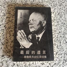 最后的遗言—赫鲁晓夫回忆录续集   下