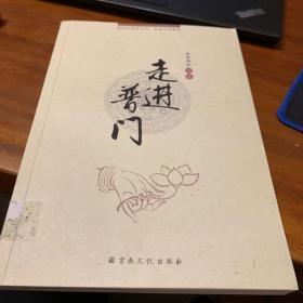 普陀山佛学丛书·观音文献集成:走进普门