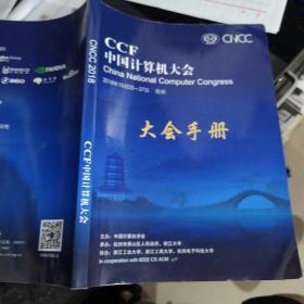 CCF中国计算机大会——大会手册