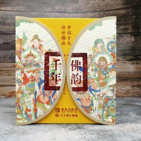 千年佛韵:中国十大传世佛画(礼盒装)