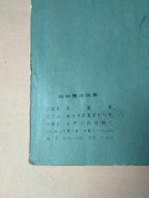 楹联墨迹选集