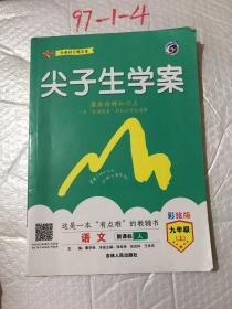 尖子生学案:语文(九年级上 新课标 人 升级版)