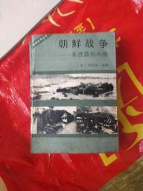 朝鲜战争(末透露的内情)