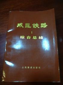 成昆铁路综合总结(1)
