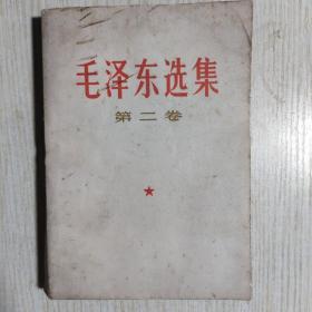 毛泽东选集第二卷(1966)
