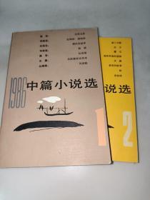 1986年中篇小说选选(1,2)两册和售  全一版一印