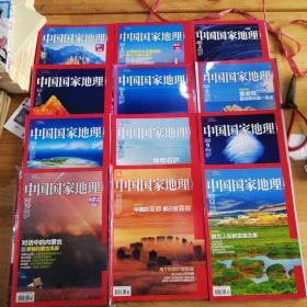 中国国家地理  2012年全12本(有地图)