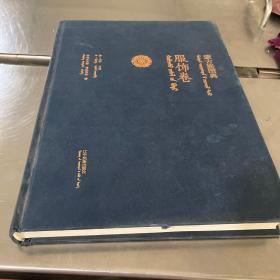 蒙古族图典·服饰卷(蒙汉对照)没有封面