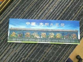 明信片 中国.大同九龙壁 折叠连体,含邮票四张,每张明信片含邮戳【邮票全】