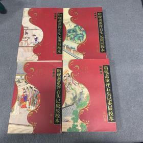 脂砚斋重评石头记庚辰校本(全4册)