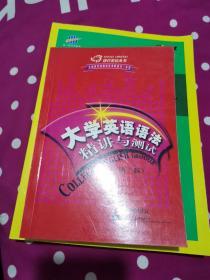 捷径英语丛书:大学英语语法精讲与测试