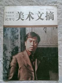 美术文摘 2003    9   试刊号