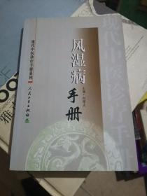 现代中医诊疗手册·风湿病手册