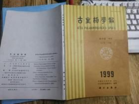 古生物学报1999第38卷(增刊)
