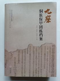 九寨侗族保甲团练档案