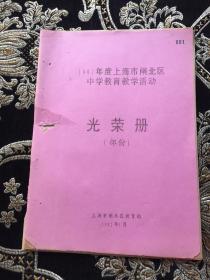 1991年度上海市闸北区中学教育教学活动 光荣册