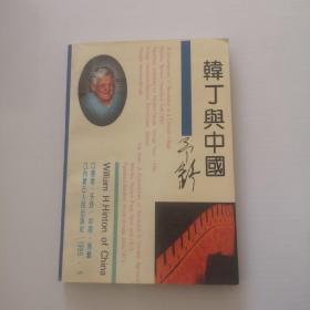 韩丁与中国