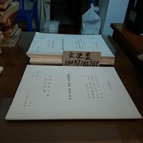 武汉大学 硕士学位论文: 日本《记》、《纪》神话研究