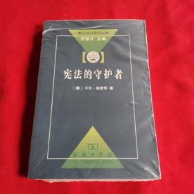 宪法的守护者:公法名著译丛