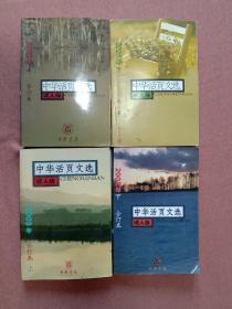 中华活页文选 : 成人版合订本4本合售. 2001年. 下辑;2002年上下辑;2003年上辑
