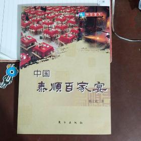 中国泰顺百家宴