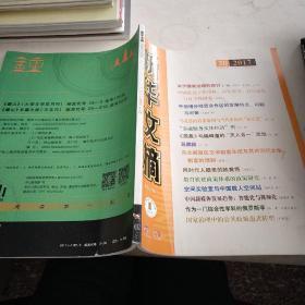 新华文摘2017